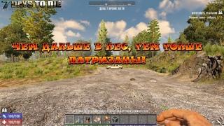 7 Days to Die Alpha 19 | Чем дальше в лес, тем толше партизаны! (18+)