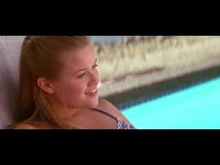 "Риз уизерспун (reese witherspoon) в фильме ""страх"" (fear, 1996, джеймс фоули) 1080p голая? секси, ножки, бикини!"