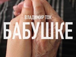 Бабушке • Владимир ТОК