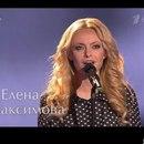 Персональный фотоальбом Елены Максимовой