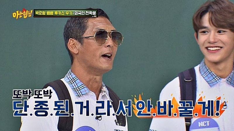 박준형(Joon-Park)은 선택형 한국어! 다급함에 한국어 능력 급상승↑↑ 아는 형님(Knowing bros) 141회