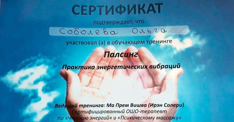 МАССАЖ в Центре йоги , изображение №25