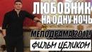 ЛЮБОВНИК НА ОДНУ НОЧЬ/ РУССКИЕ МЕЛОДРАМЫ 2017, СЕРИАЛЫ 2017