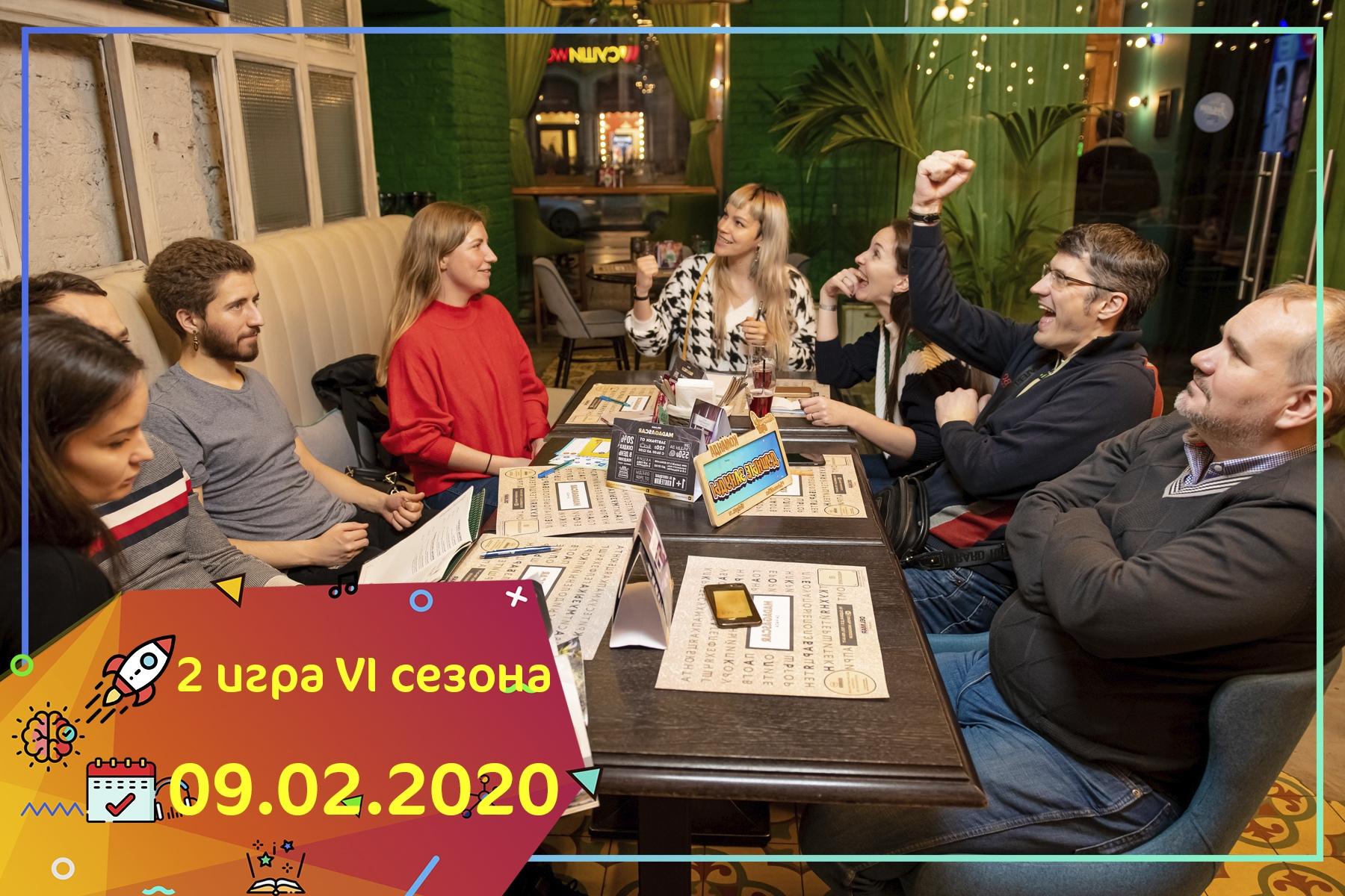 Игра №2 VI сезона Улётный квиз 09.02.2020 (185 фото)
