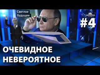 Тень Киселева - Очевидное - невероятное ()