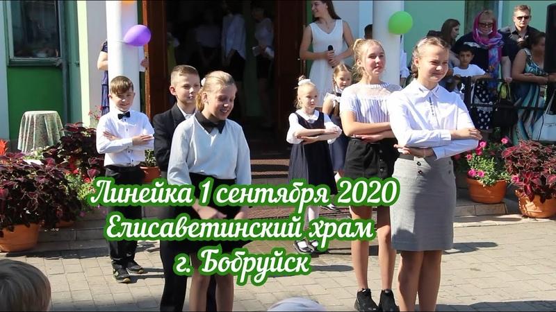 Линейка 1 сентября 2020 в православной гимназии города Бобруйска