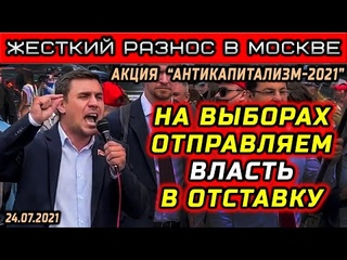 Выступление депутата Бондаренко в Москве за смену власти. Грудинина сняли с выборов.