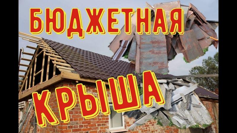 Бюджетная или дорогая кровля крыша от лучших строителей Тульской области Точно и в срок