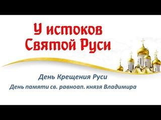 У истоков Святой Руси