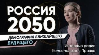 """Вымирание, голосование, ковид и Китай: разговор о книге """"Россия 2050"""" на радио Комсомольская правда"""