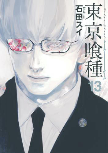 Tokyo Ghoul, Vol.13 Chapter 122 Yellow Bell, image #2