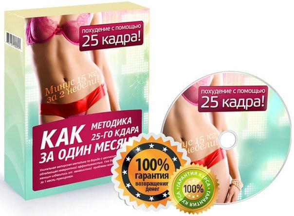 Похудей 25 Кадр Диск. Методика похудения 25 КАДР. Раскроем все тайны!