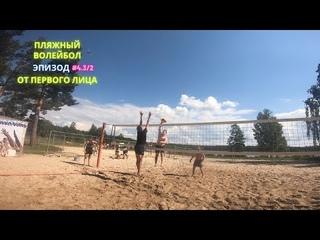 Пляжный Волейбол От Первого Лица #4.3/2 - турнир / Beach Volleyball First Person #4.3/2 - tournament