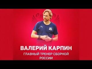 Карпин - тренер сборной России! - реакция иностранцев