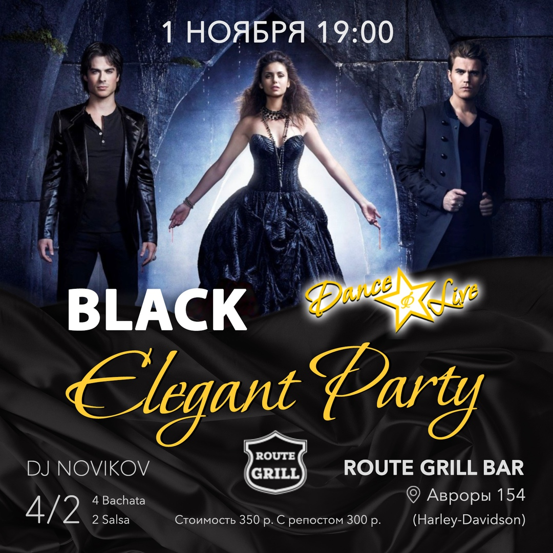 Афиша Самара DL BLACK ELEGANT PARTY / ROUTE GRILL BAR / 01.11