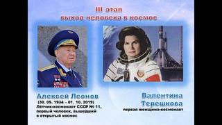 """Виртуальное путешествие """"Навстречу к звёздам!"""""""