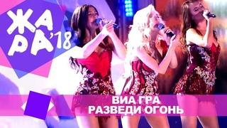 ВИА ГРА  - Разведи огонь (ЖАРА В БАКУ Live, 2018)