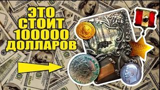 😮СЛАБОНЕРВНЫМ НЕ СМОТРЕТЬ😮 ЗА ЭТИ МОНЕТЫ, НАГРАДЫ И ДРЕВНИЕ АРТЕФАКТЫ ЗАПЛАТИЛИ 100000 ДОЛЛАРОВ!!!