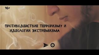 Социальный ролик «Противодействие терроризму и идеологии экстремизма»