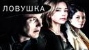 Ловушка / A Kind of Murder (2015) Триллер, Криминал, среда, 📽 фильмы, выбор, кино, приколы, топ, кинопоиск