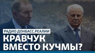 LIVE | Кравчук вместо Кучмы? Кто будет на переговорах по Донбассу | Радио Донбасс Реалии