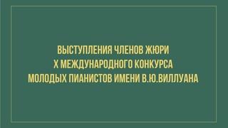 Выступления членов жюри Х Международного конкурса молодых пианистов имени В.Ю.Виллуана (в записи)