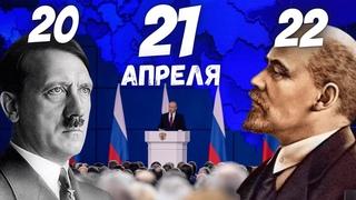 Путин между Гитлером и Лениным: обращение к Федеральному собранию