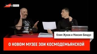 Максим Бендус и Клим Жуков о новом музее Зои Космодемьянской
