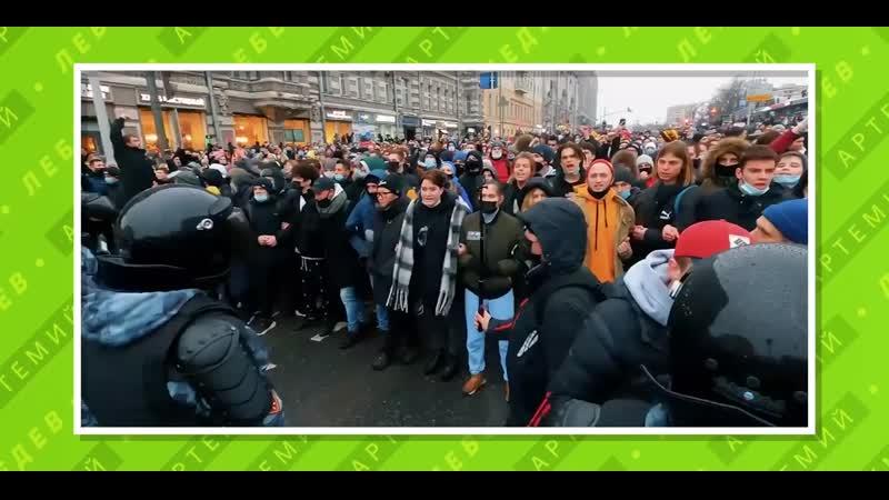 О Навальном и протестах Навальный Митинг 23января 31января СвободуНавальному ЯМыНавальный МойВыборНавальный