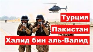 Турция и Пакистан под клич Халида бин аль-Валида объединяют армии