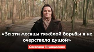 Из-за чего Сергей и Светлана Тихановские пошли в политику? Новое интервью для