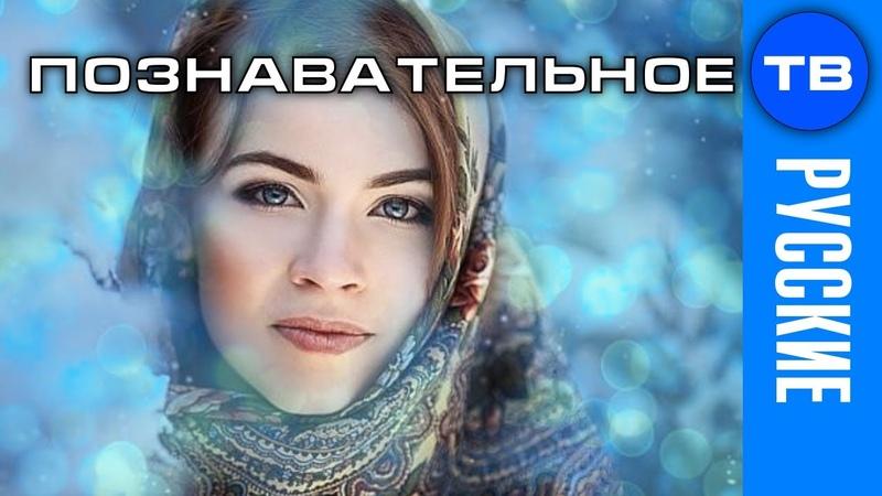 РОССИЯ не Восток и не Запад Россия северная цивилизация Антон Романов