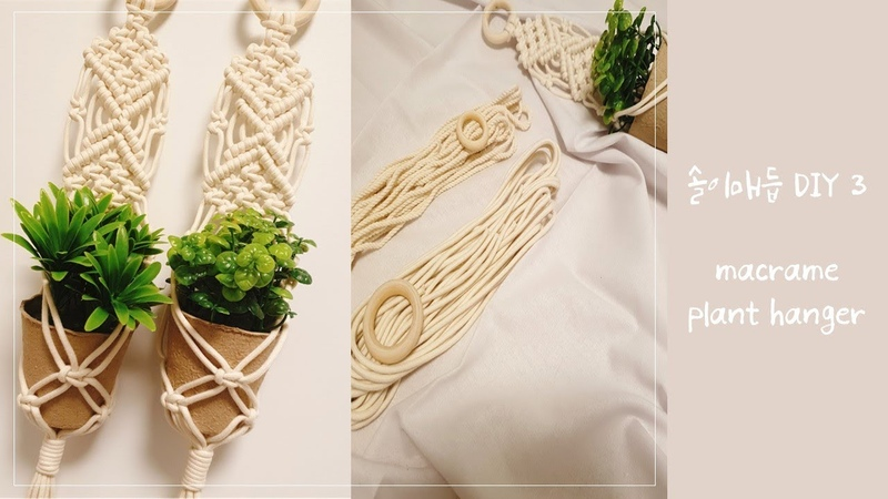 DIY3 플랜트행거 만들기 DIY macrame plant hanger