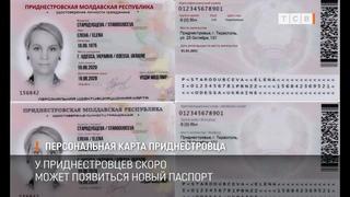 Персональная карта приднестровца
