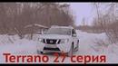 Автоообзор Ниссан Террано (Nissan Terrano): Поперечины на рейлинги (выбор и установка)