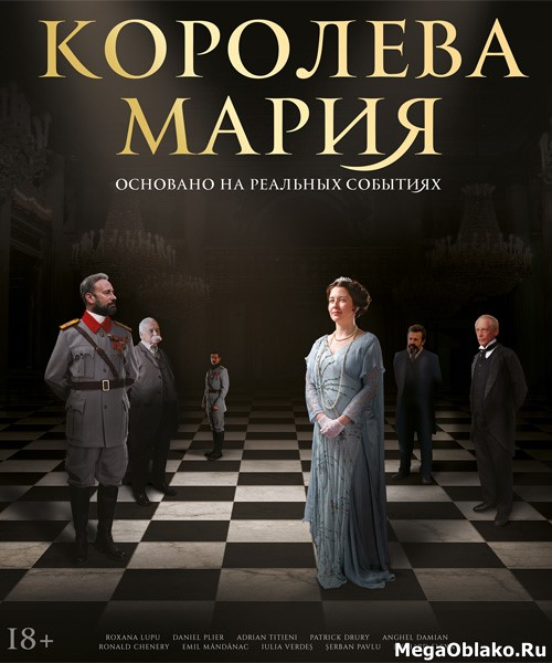 Королева Мария / Queen Marie of Romania (2019/WEB-DL/WEB-DLRip)
