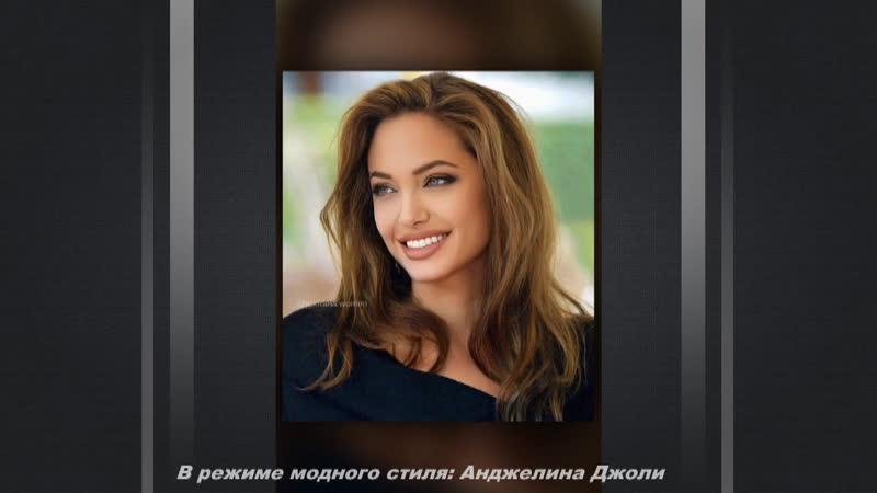 В режиме модного стиля Анджелина Джоли