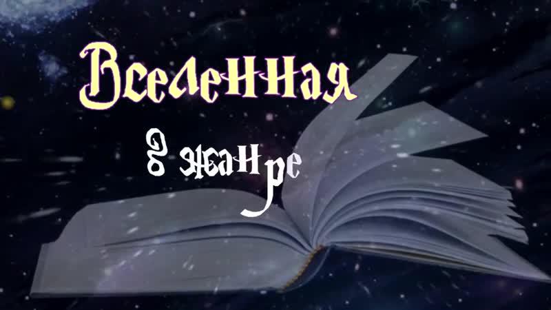 Вселенная в жанре романа Алиса в стране чудес