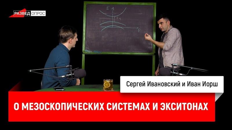 Иван Иорш о мезоскопических системах и экситонах