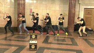 Brevis Brass Band -- Музыка в метро
