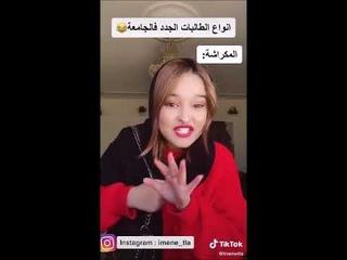 Beautiful Arabic Girls  TikTok Funny Videos 2020 #67   تيك توك العرب
