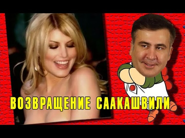 НЕВЕРОЯТНАЯ КОМБИНАЦИЯ МИХО ⚠️ Он обещал вернутся Новая политическая авантюра Михаила Саакашвили