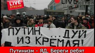 Воронеж против Путина. Хабаровск 21 февраля прямой эфир акции солидарности.