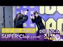[IDOL RADIO] 200204 오마이걸(OH MY GIRL) 승희48708니 - SUPER Clap cover /아이돌 라디오 직캠