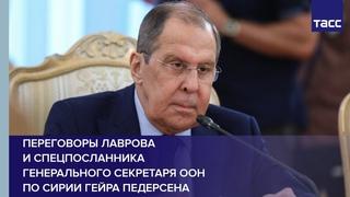 Переговоры Лаврова и спецпосланника генерального секретаря ООН по Сирии Гейра Педерсена