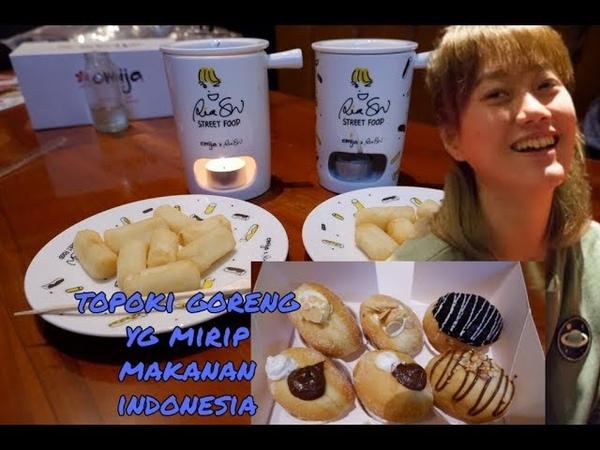 Toppoki Omjja Ria SW yang Mirip Makanan Indonesia
