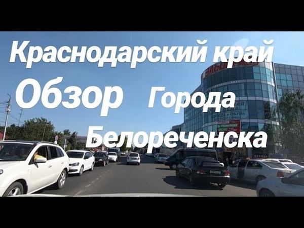 Обзор г Белореченска АВГУСТ 2019 года
