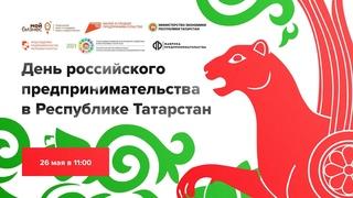 День российского предпринимательства в Республике Татарстан