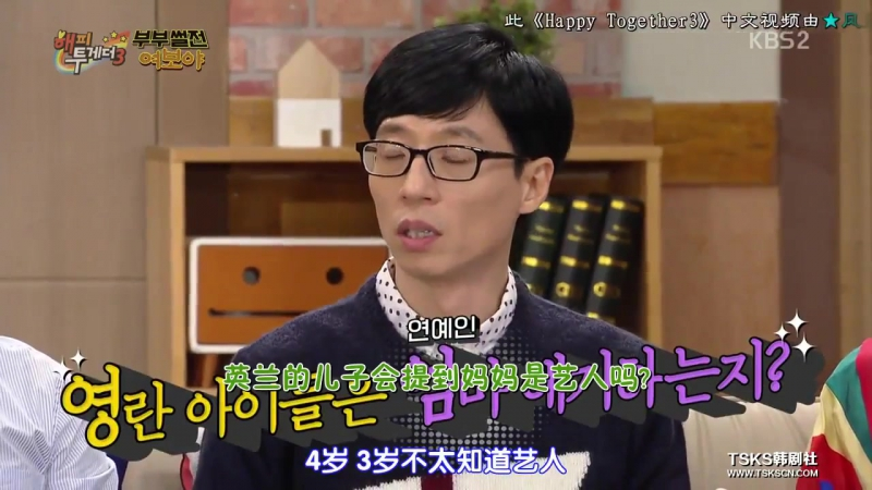 TSKS中字 161215 YoonA Happy Together 3 Ep478 mantioned SNSD