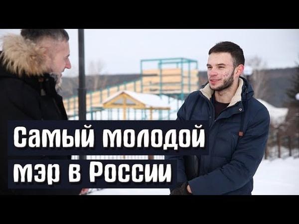 Самый молодой мэр в России